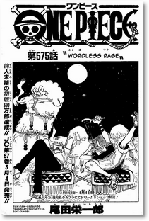 One Piece Chapter 575